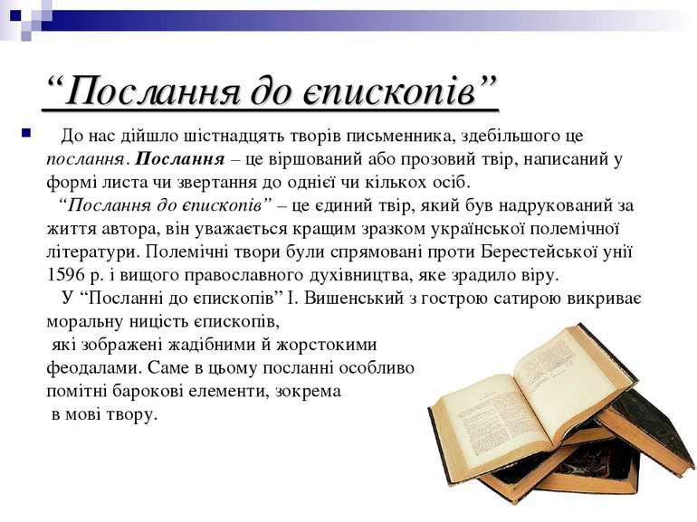 """""""Послання до єпископів"""" До нас дійшло шістнадцять творів письменника, здебіль..."""