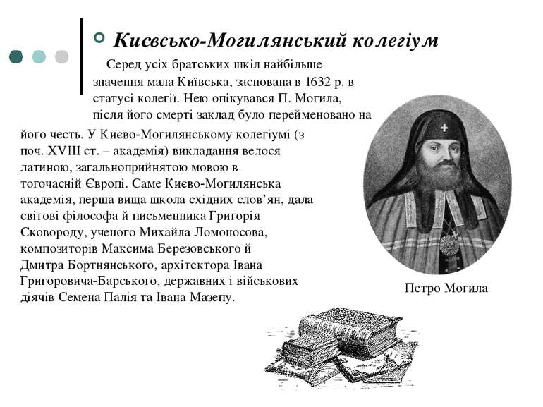 Києвсько-Могилянський колегіум Серед усіх братських шкіл найбільше значення м...
