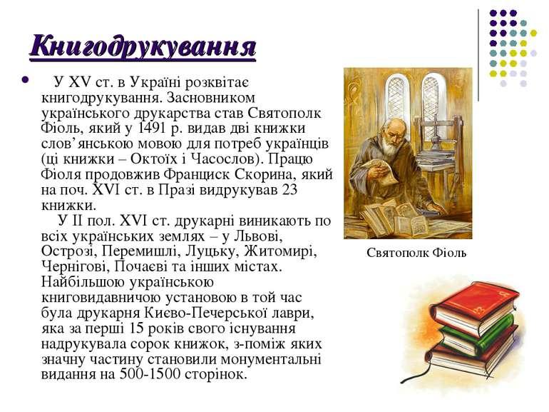 Книгодрукування У XV ст. в Україні розквітає книгодрукування. Засновником укр...