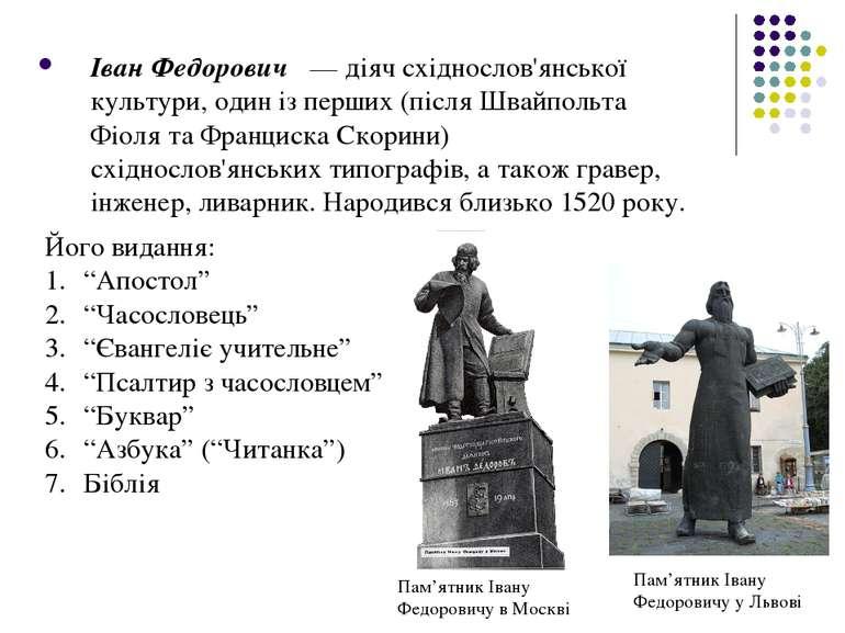 Іван Федорович — діяч східнослов'янської культури, один із перших (післяШв...