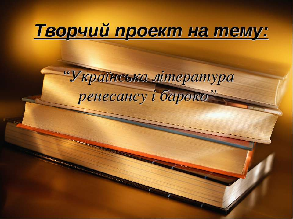 """Творчий проект на тему: """"Українська література ренесансу і бароко"""""""