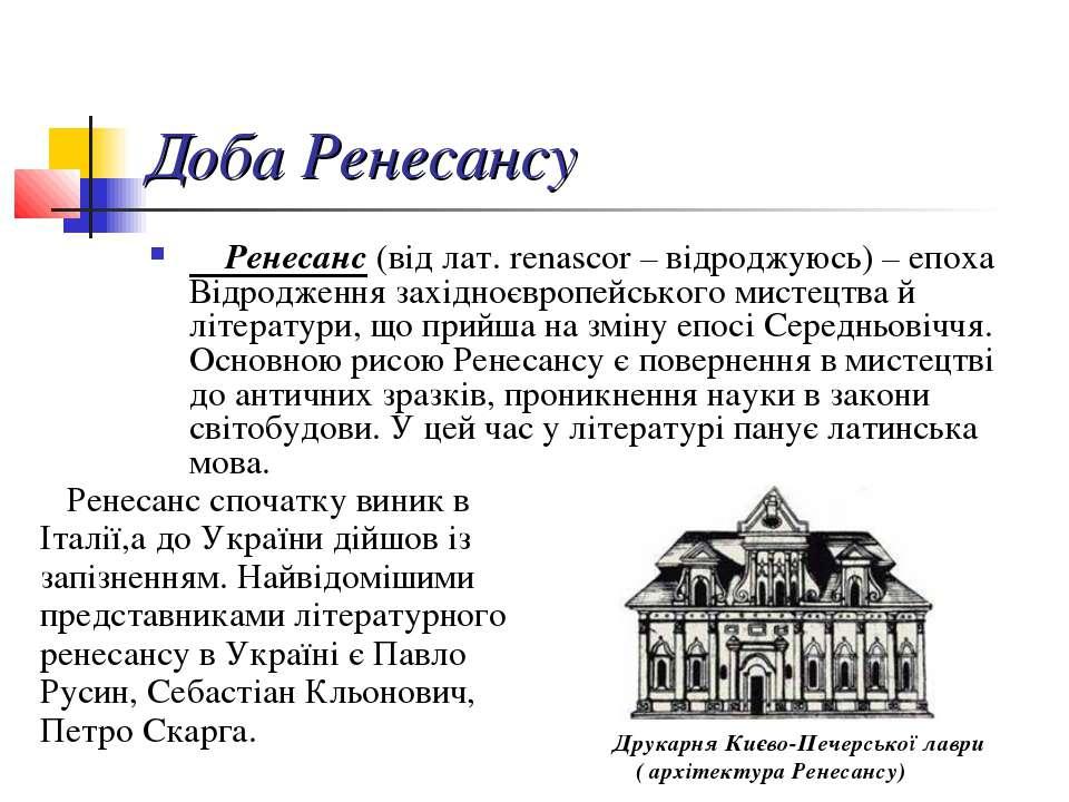 Доба Ренесансу Ренесанс (від лат. renascor – відроджуюсь) – епоха Відродження...