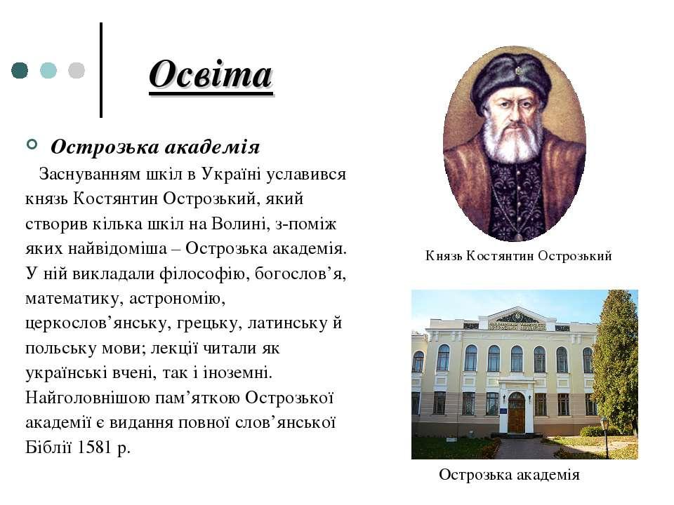 Освіта Острозька академія Заснуванням шкіл в Україні уславився князь Костянти...