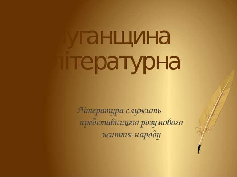 Луганщина літературна Література служить представницею розумового життя народу