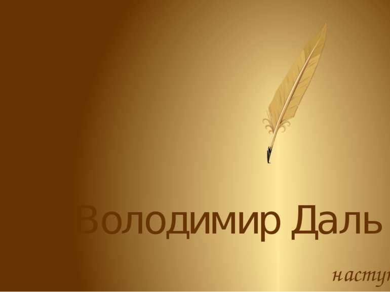 Володимир Іванович Даль Володимир іванович Даль (10 листопада (22 листопада) ...
