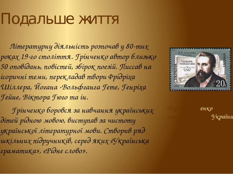 Іван Світличний наступний попередній