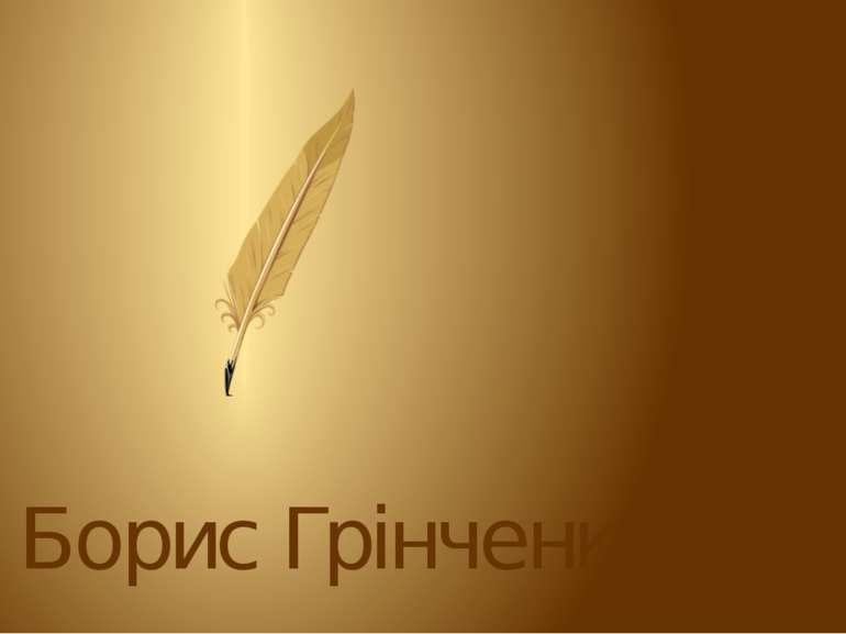 Сім'я та освіта Бориса Грінченка Б. Грінченко народився 9 грудня 1863 р. на х...