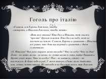 Гоголь про італію «Словом, вся Европа для того, чтобы смотреть, а Италия для ...