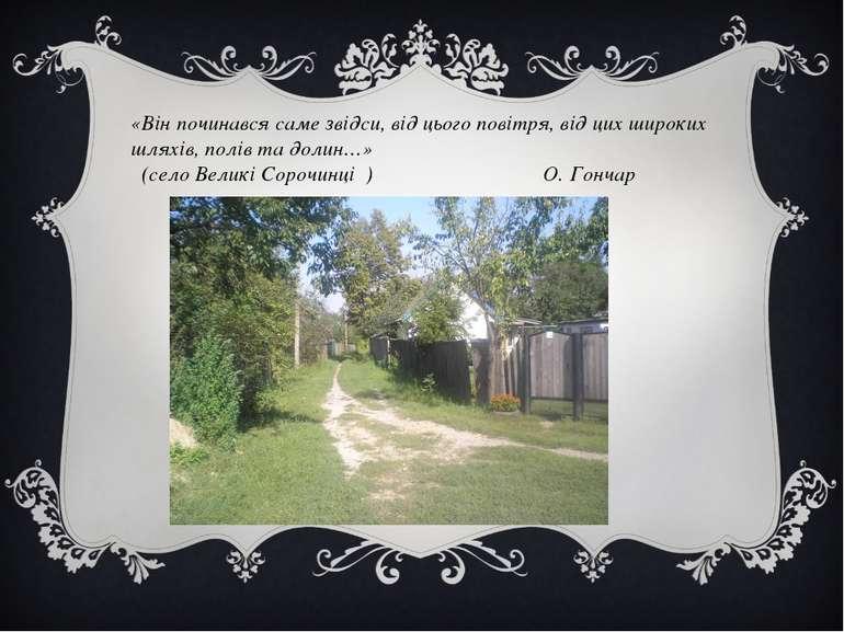 «Він починався саме звідси, від цього повітря, від цих широких шляхів, полів ...