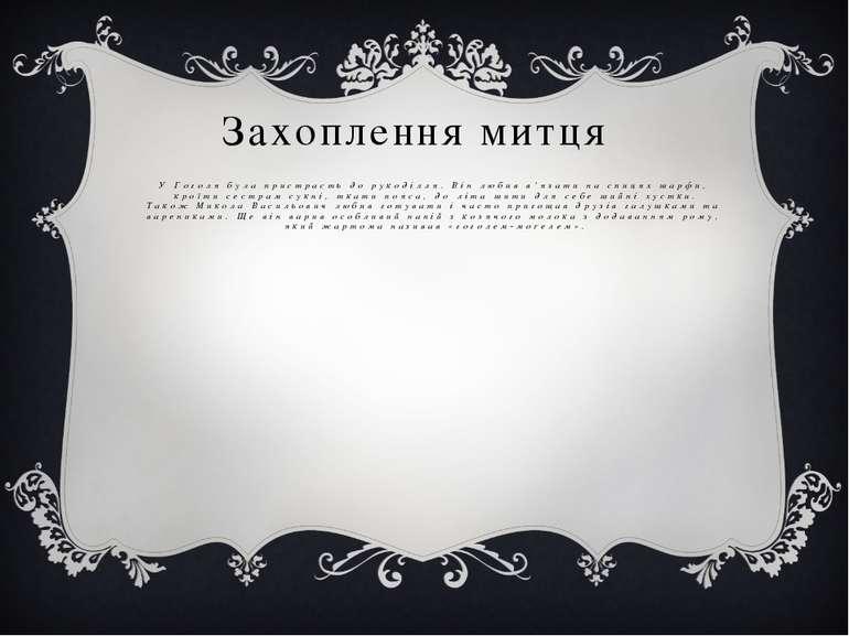 Захоплення митця У Гоголя була пристрасть до рукоділля. Він любив в'язати на ...