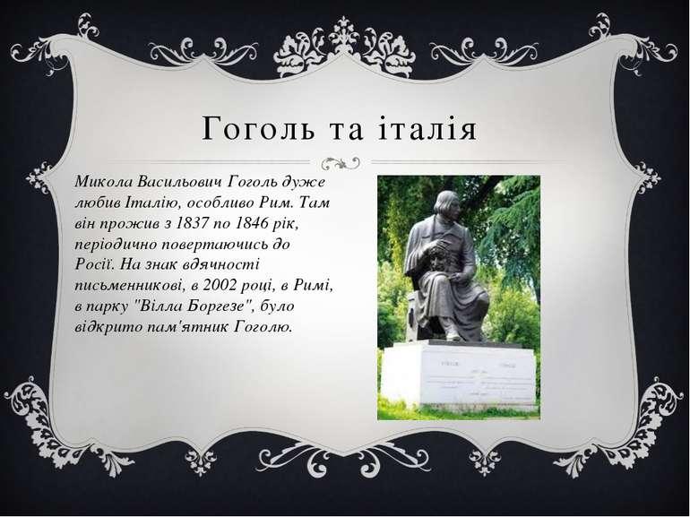 Микола Васильович Гоголь дуже любив Італію, особливо Рим. Там він прожив з 18...
