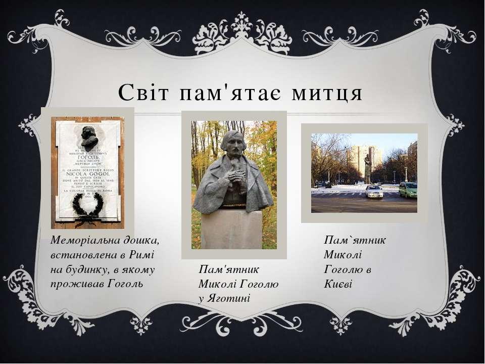 Світ пам'ятає митця Меморіальна дошка, встановлена в Римі на будинку, в якому...