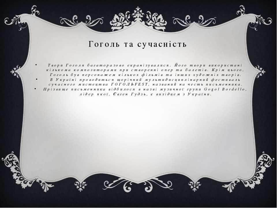 Гоголь та сучасність Твори Гоголя багаторазово екранізувалися. Його твори вик...