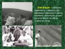 Еміграція – (виселення, переселення) – вимушене або добровільне переселення ч...