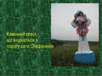 Камінний хрест, що видніється з порогу хати Стефаників
