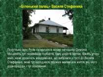 «Біленький палац» Василя Стефаника Покутське село Русів сховалося в низині не...