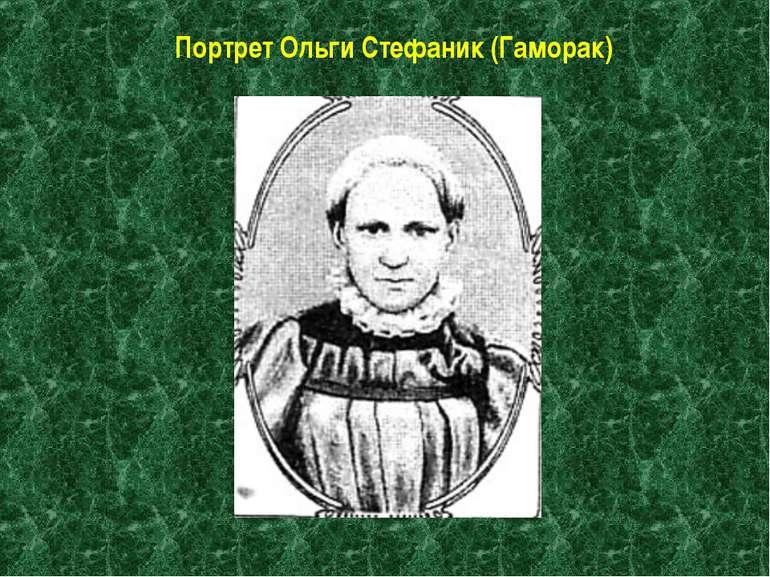 Портрет Ольги Стефаник (Гаморак)
