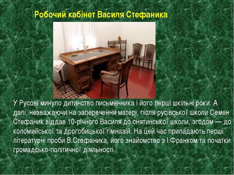 Робочий кабінет Василя Стефаника У Русові минуло дитинство письменника і його...