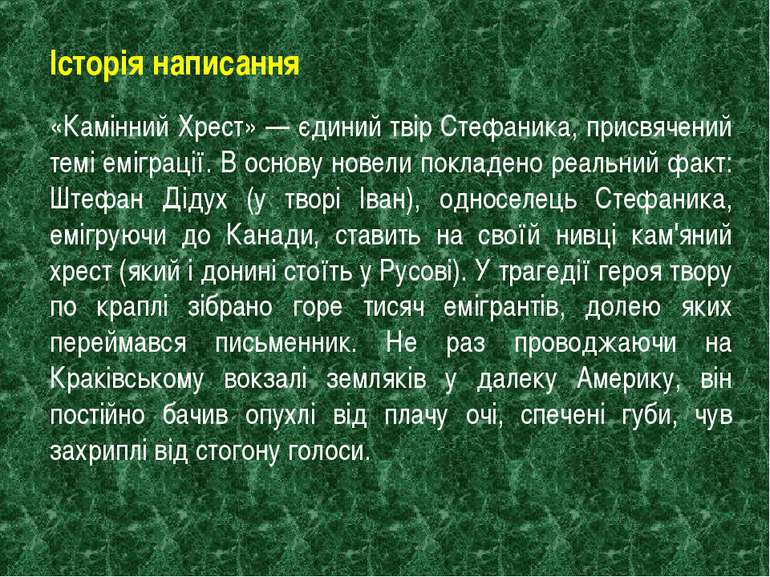 Історія написання «Камінний Хрест» — єдиний твір Стефаника, присвячений темі ...