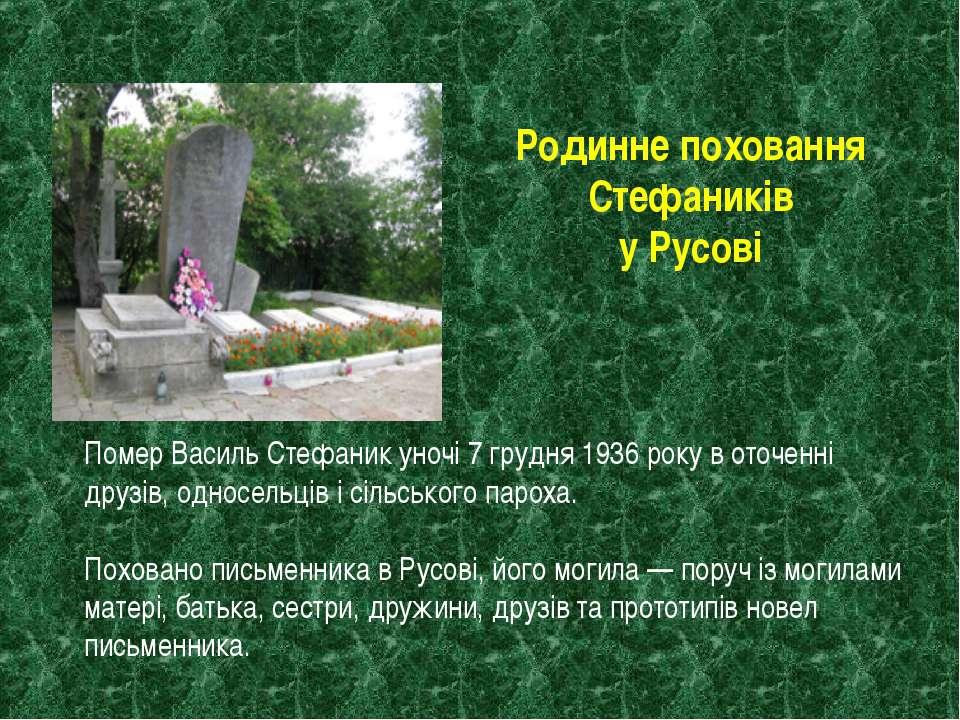 Родинне поховання Стефаників у Русові Помер Василь Стефаник уночі 7 грудня 19...