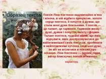 Поезія Ліни Костенконадзвичайно м'яка і жіноча, в ній відбито прекрасне, зол...