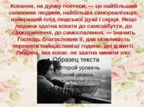 Кохання, на думку поетеси, — це найбільший самовияв людини, найбільша самореа...