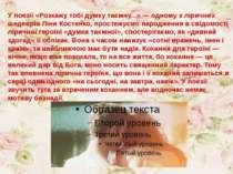 У поезії «Розкажу тобі думку таємну...» — одному з ліричних шедеврів Ліни Кос...