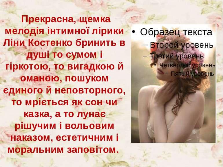 Прекрасна, щемка мелодія інтимної лірики Ліни Костенко бринить в душі то сум...