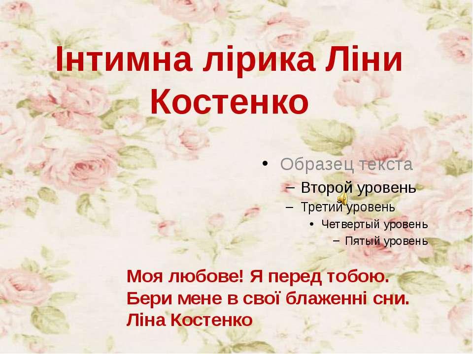 Моя любове! Я перед тобою. Бери мене в свої блаженні сни. Ліна Костенко Інт...