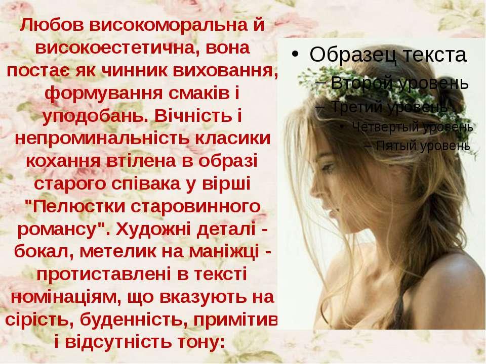 Любов високоморальна й високоестетична, вона постає як чинник виховання, форм...