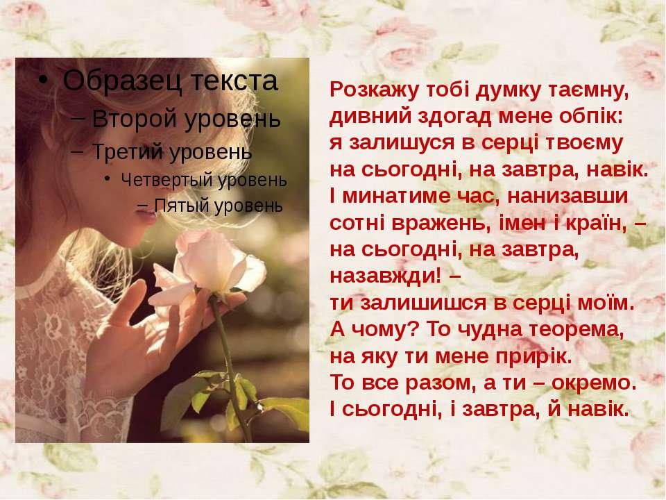Розкажу тобі думку таємну, дивний здогад мене обпік: я залишуся в серці тво...