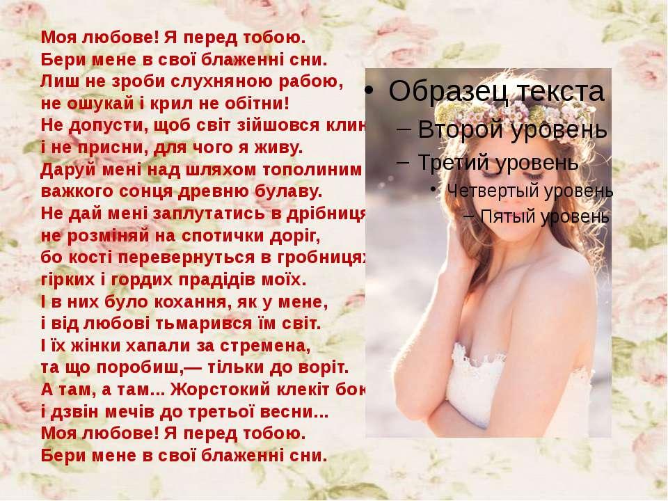 Моя любове! Я перед тобою. Бери мене в свої блаженні сни. Лиш не зроби слухня...