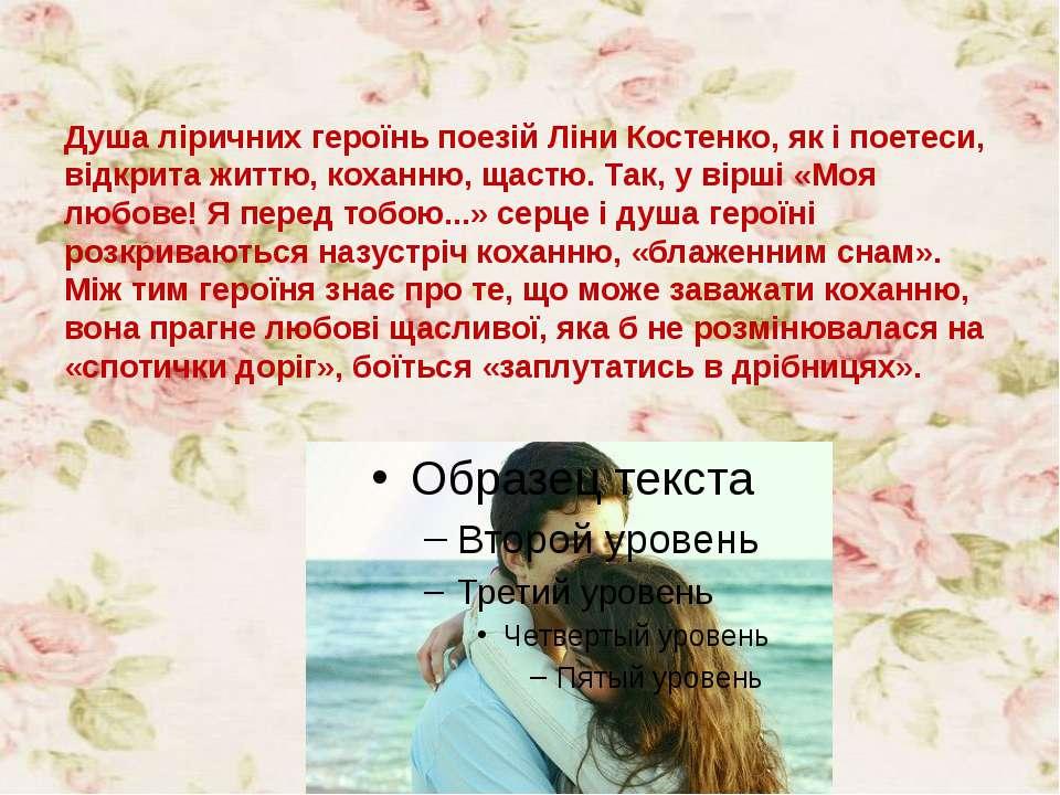 Душа ліричних героїнь поезій Ліни Костенко, як і поетеси, відкрита життю, кох...
