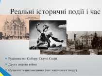 Реальні історичні події і час Будівництво Собору Святої Софії Друга світова в...