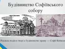 Будівництво Софіївського собору Реальна подія в творі є будівництво храму — С...