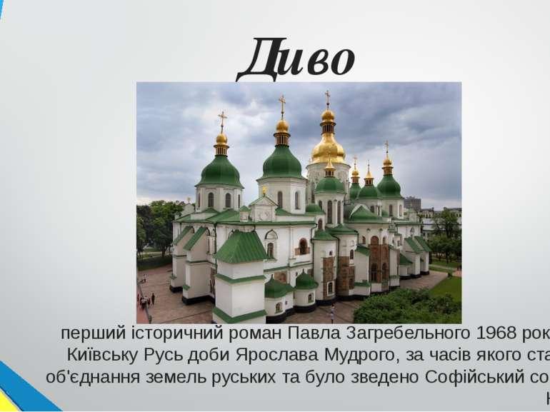 Диво перший історичний роман Павла Загребельного 1968 року про Київську Русь ...