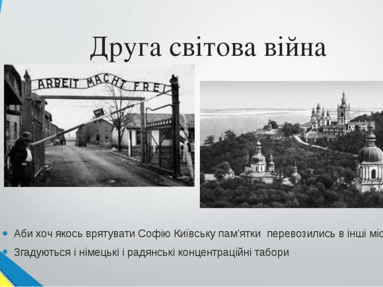 Друга світова війна Аби хоч якось врятувати Софію Київську пам'ятки перевозил...