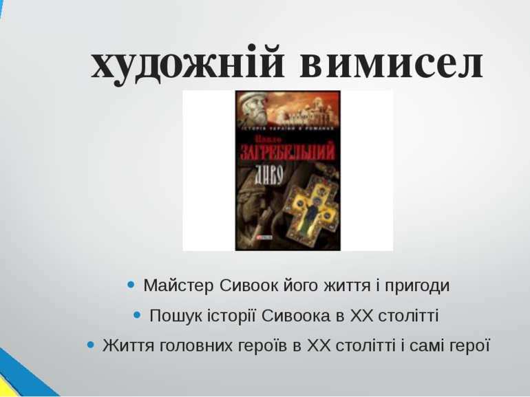 художній вимисел Майстер Сивоок його життя і пригоди Пошук історії Сивоока в ...