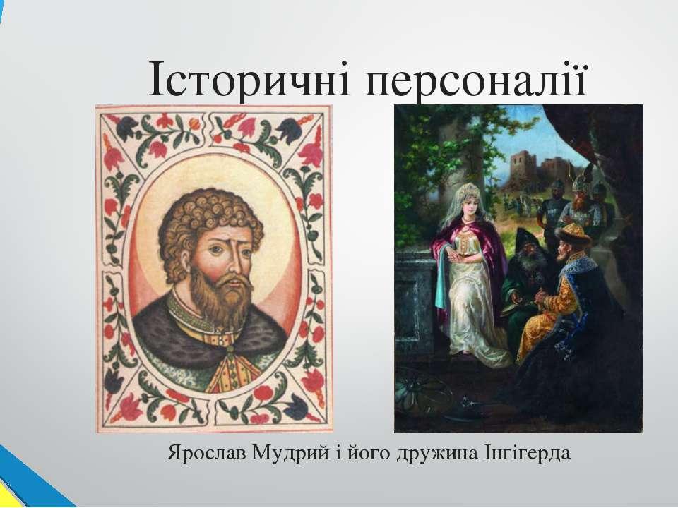 Історичні персоналії Ярослав Мудрий і його дружина Інгігерда