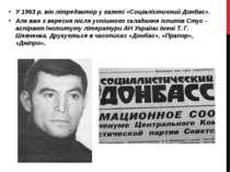 У 1963 р. він літредактор у газеті «Соціалістичний Донбас». Але вже з вересня...