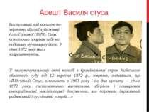 Арешт Василя стуса Виступивши над могилою по-звірячому вбитої художниці Алли ...