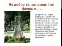 Як добре те, що смерті не боюсь я…. 28 серпня 1985 Стуса відправили в карцер....