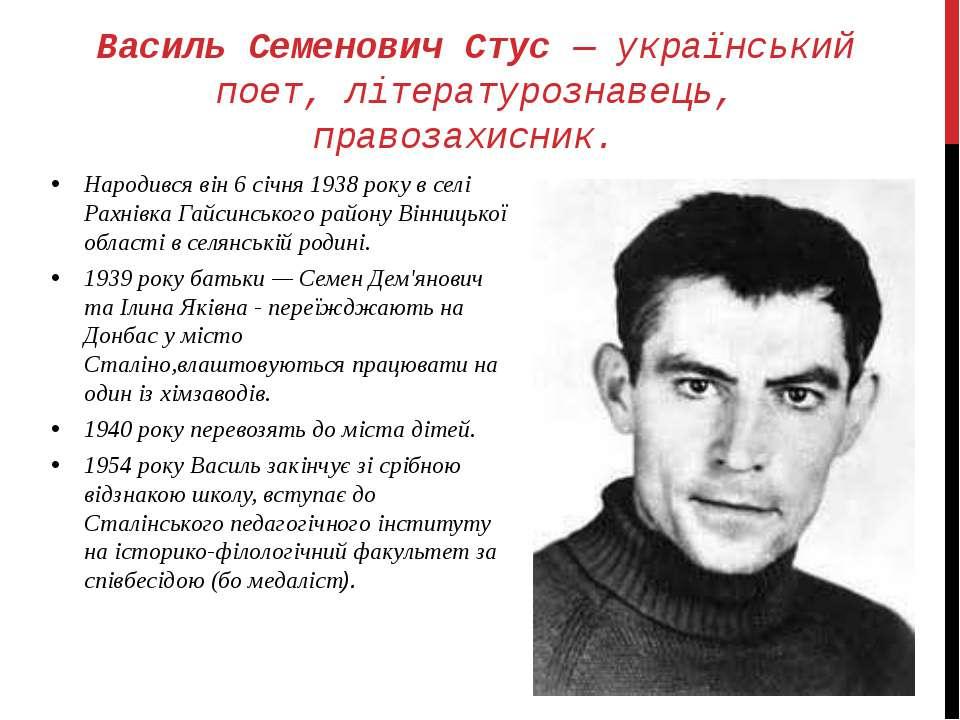 Василь Семенович Стус — український поет, літературознавець, правозахисник. ...