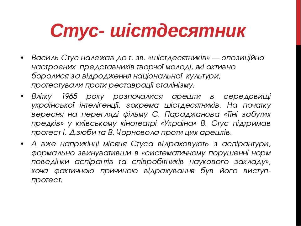 Стус- шістдесятник Василь Стус належав до т. зв. «шістдесятників» — опозиційн...