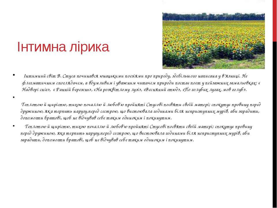 Інтимна лірика Інтимний світ В. Стуса починався юнацькими поезіями про природ...