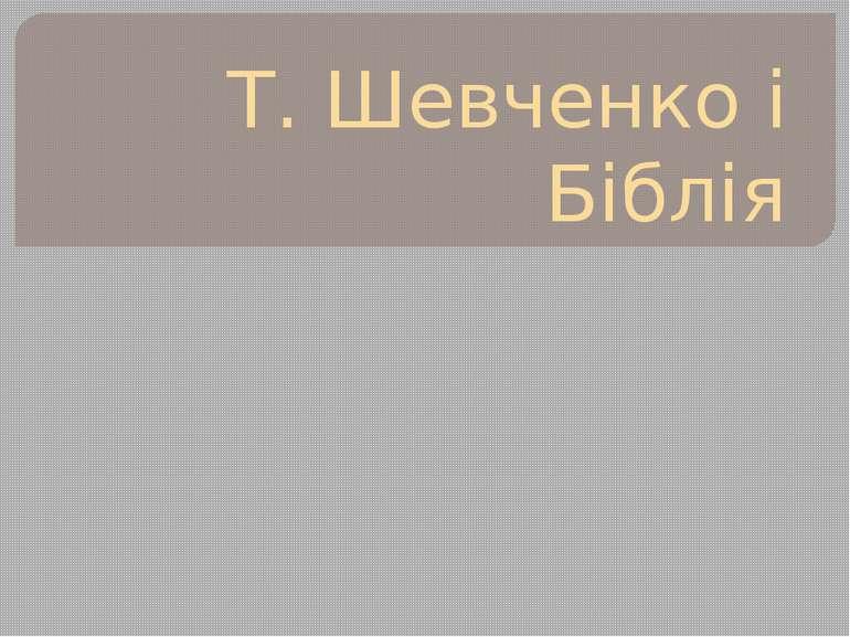 Т. Шевченко і Біблія