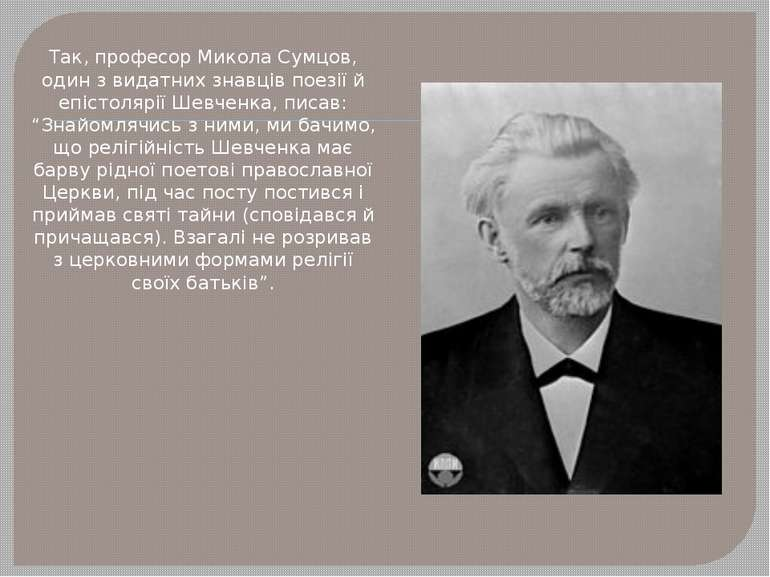 Так, професор Микола Сумцов, один з видатних знавців поезії й епістолярії Шев...