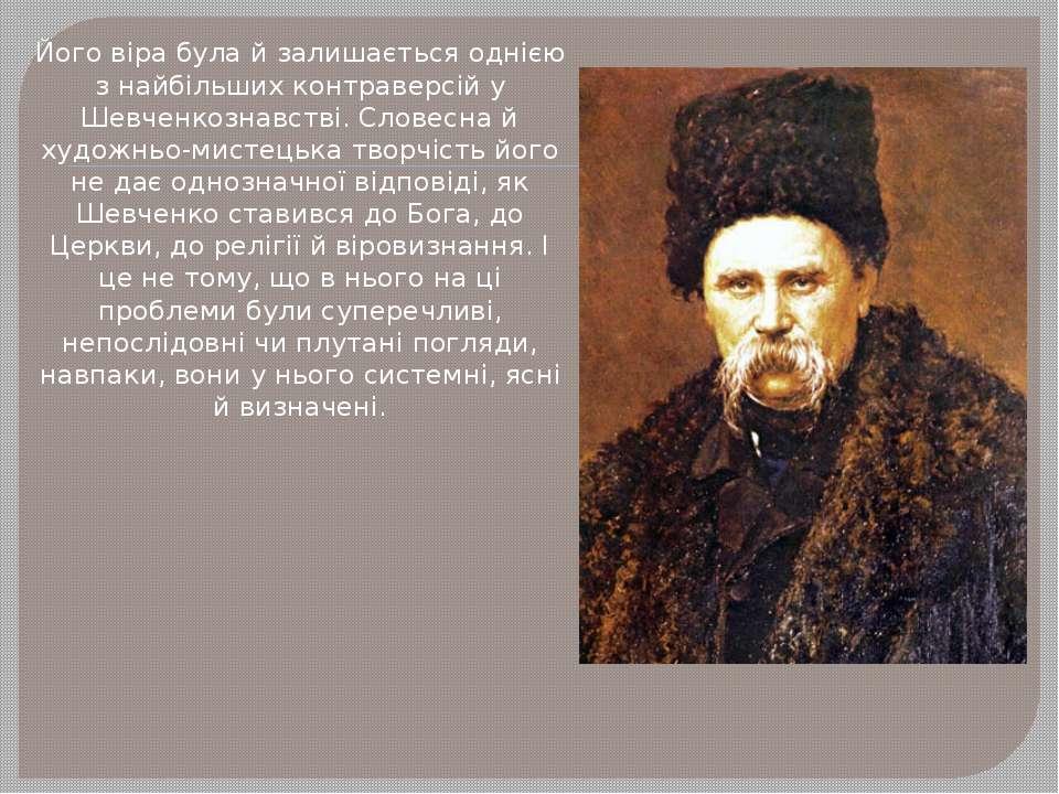 Його віра була й залишається однією з найбільших контраверсій у Шевченкознавс...