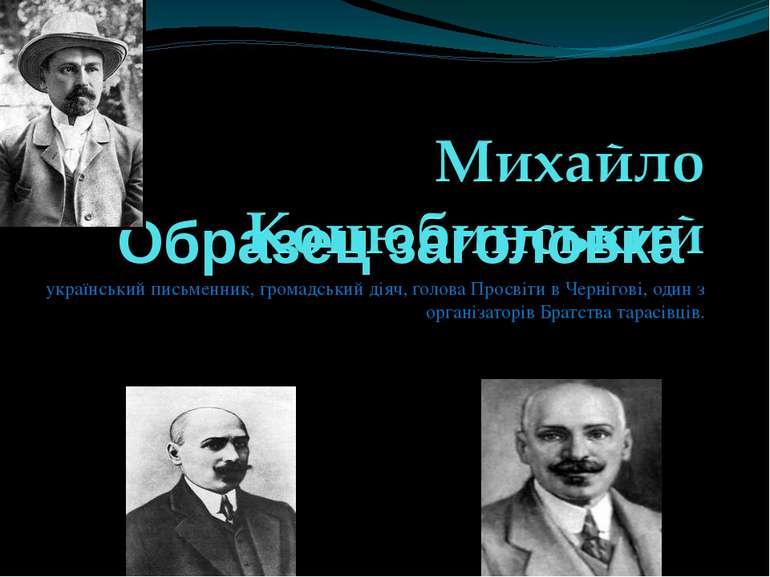 українськийписьменник,громадський діяч, головаПросвітивЧернігові, один з...