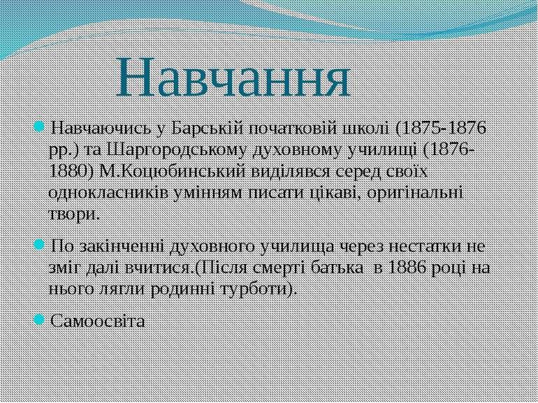 Навчання Навчаючись у Барській початковій школі (1875-1876 рр.) та Шаргородсь...